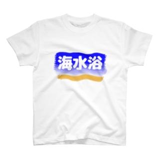 海水浴 T-shirts