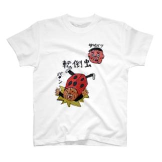 転倒虫 テントウムシ T-shirts