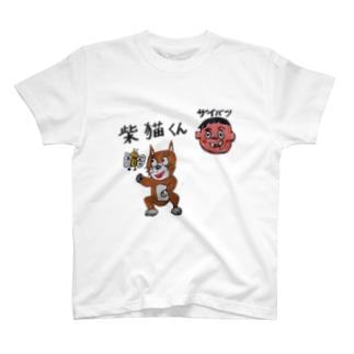 柴猫君 しばねこくん T-shirts