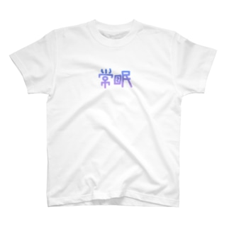 常眠Tシャツ T-shirts