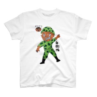 ザイバツ自衛隊 分隊長 T-shirts