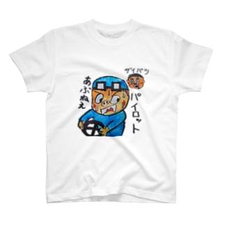 ザイバツ パイロット T-shirts