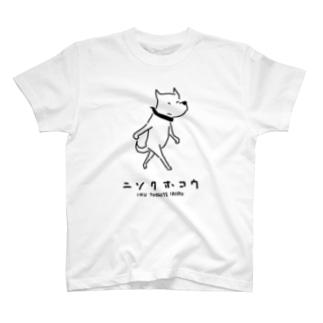 イヌとしてイきる #2 犬イラスト T-shirts