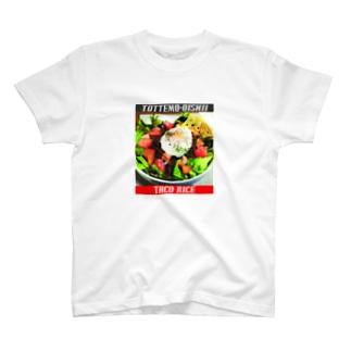 ~タコライス〜とってもおいしいシリーズ〜 T-shirts