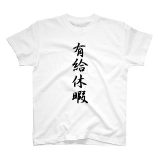 有給休暇取得時Tシャツ T-shirts