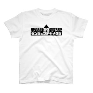 4D/M センジュツテキイクジ Logo001 T-shirts