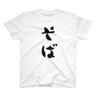 そば縦 T-Shirt