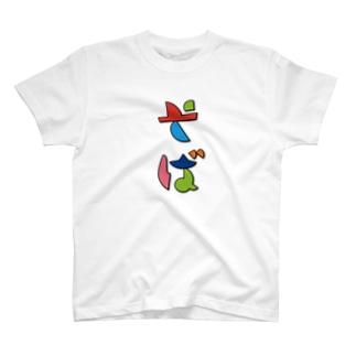 そばカラー縦 T-Shirt