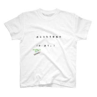 おとぱれっと(迷言 NO.3) T-shirts