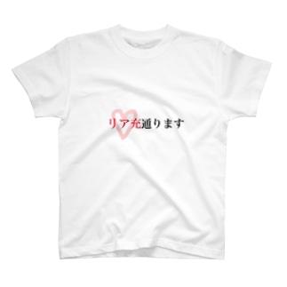 リア充通ります T-shirts