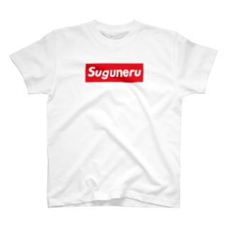 Suguneru パロディーTシャツ T-shirts