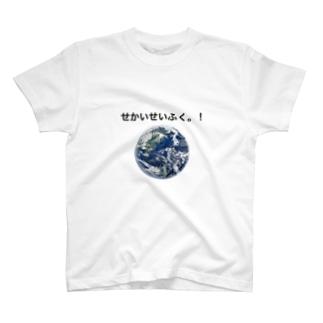 せかいせいふく! T-shirts