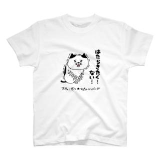 はたらきたく…ない… T-shirts