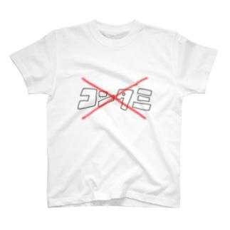 コンタミだめぜったい T-shirts