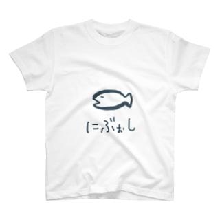 にぶぉしくん T-shirts