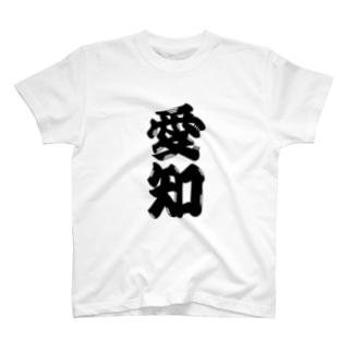 【ご当地グッズ・ひげ文字】 愛知 T-shirts