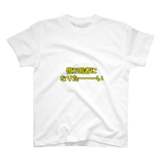 億万長者になりたい T-shirts