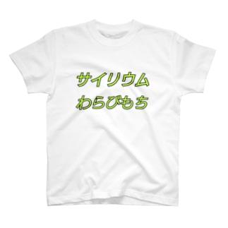 サイリウムわらびもち T-shirts