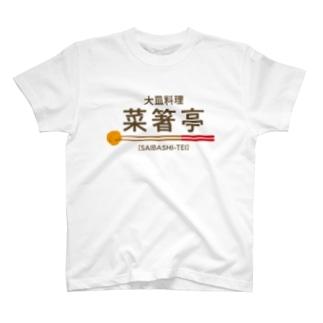 大皿料理 菜箸亭 T-shirts