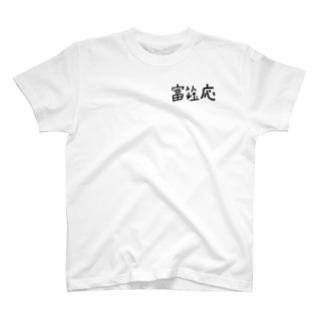 富荘応 フソウオウ  T-shirts