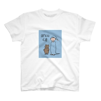 ぼくのくま T-shirts