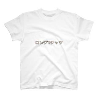 ロンT半袖Tシャツ T-shirts