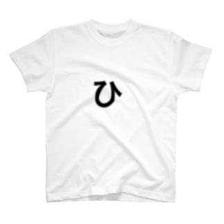 ひひひひ T-shirts