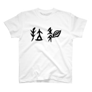 拉麺(甲骨文字)黒 T-shirts