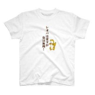 レオパは愛すが虫は無理! T-shirts