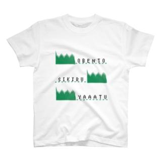 おべんとうしきるやーつ T-shirts