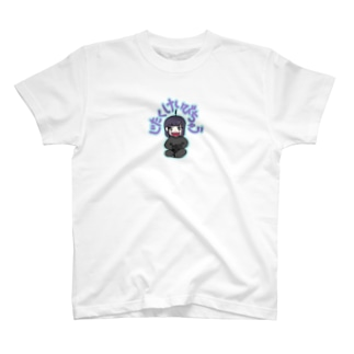 ネオニート自宅警備員 T-shirts