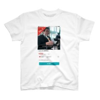 値下げ不可即購入可即日発送 T-shirts