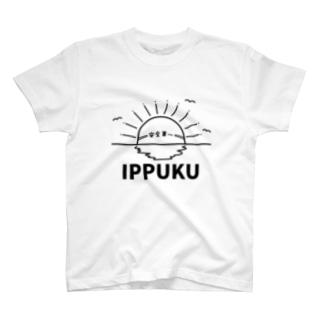 IPPUKU + 安全第一 T-shirts
