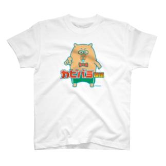 カピバラ探偵 T-shirts