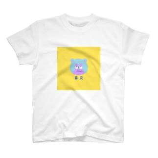 鼻炎くま T-shirts