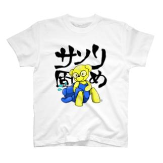 サソリ固め T-shirts
