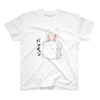 パンのミミ T-shirts