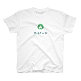 コロナ太り T-shirts