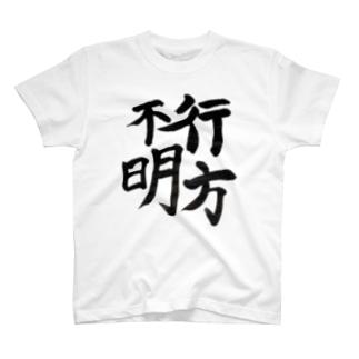 行方不明 T-shirts