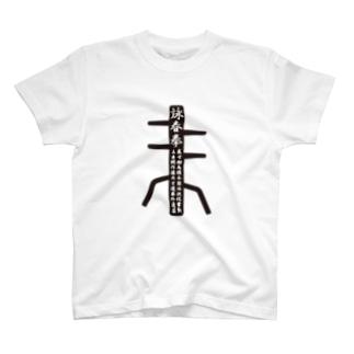 イップマン  Tシャツの章 T-shirts