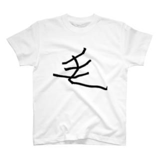 毛 T-shirts