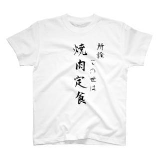 所詮この世は焼肉定食 T-shirts