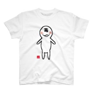 たまに毒吐くちゃん T-shirts