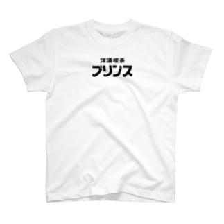【公式】洋酒喫茶プリンス オリジナルグッズ T-shirts