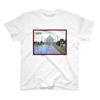インド:タージ・マハル India: ताज महल, تاج محل, Taj Mahal T-shirts