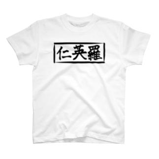 仁英羅(nierah)発足記念ロゴTシャツ、淡色 T-shirts