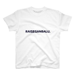 来世頑張る T-shirts