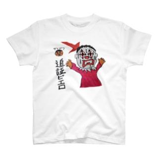 追証ピエロ T-shirts