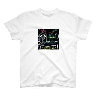 ぷぅちん~日露会談~ T-shirts