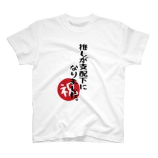 「推しが支配下になりました」 T-shirts